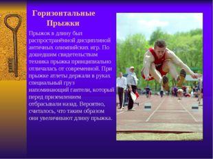 Горизонтальные Прыжки Прыжок в длину был распространённой дисциплиной античны