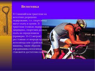 Велогонка В Олимпийском триатлоне на велоэтапе разрешено лидирование, т.е. с