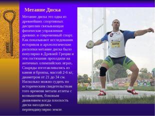 Метание Диска Метание диска это одна из древнейших спортивных дисциплин связы