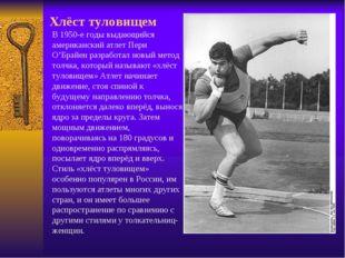 Хлёст туловищем В 1950-е годы выдающийся американский атлет Пери О'Брайен раз