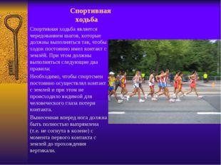 Спортивная ходьба Спортивная ходьба является чередованием шагов, которые дол