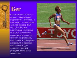 Бег Соревнования по бегу — один из самых старых видов спорта. Включены в прог