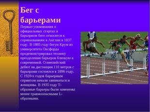Бег с барьерами Первые упоминания о официальных стартах в барьерном беге отно