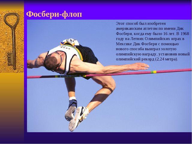 Фосбери-флоп Этот способ был изобретен американским атлетом по имени Дик Фосб...