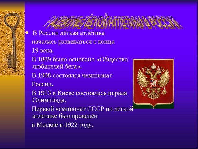 В России лёгкая атлетика началась развиваться с конца 19 века. В 1889 было ос...