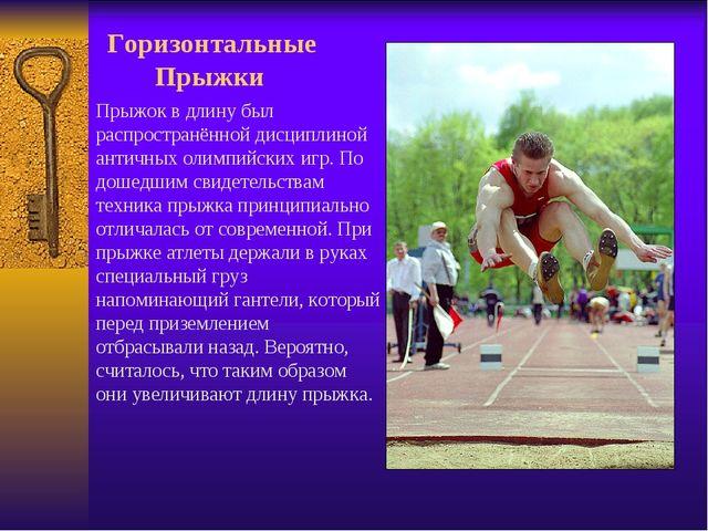 Горизонтальные Прыжки Прыжок в длину был распространённой дисциплиной античны...