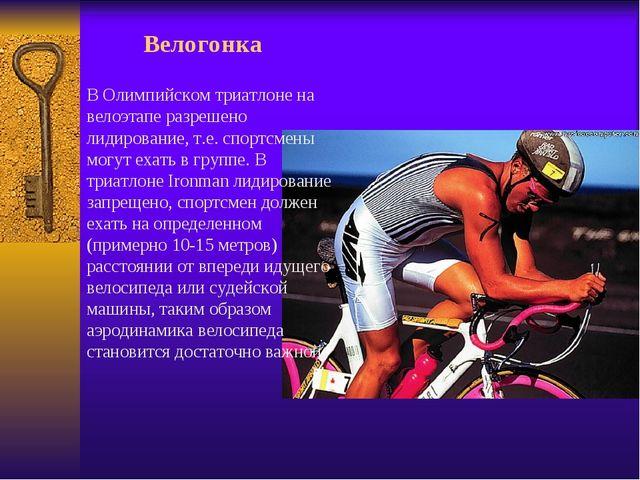 Велогонка В Олимпийском триатлоне на велоэтапе разрешено лидирование, т.е. с...