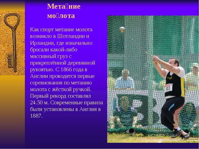 Мета́ние мо́лота Как спорт метание молота возникло в Шотландии и Ирландии, гд...