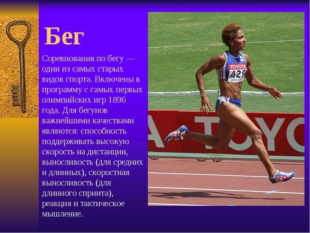 Бег Соревнования по бегу — один из самых старых видов спорта. Включены в прог...