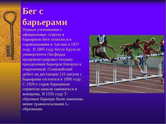 Бег с барьерами Первые упоминания о официальных стартах в барьерном беге отно...