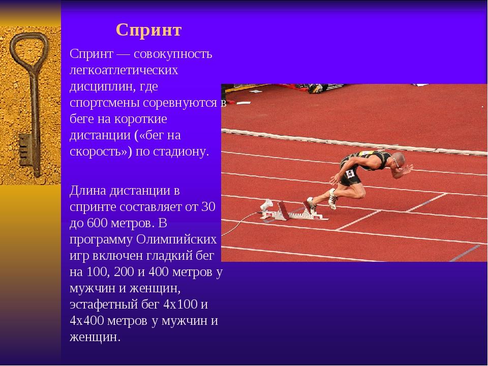 Спринт Спринт — совокупность легкоатлетических дисциплин, где спортсмены соре...