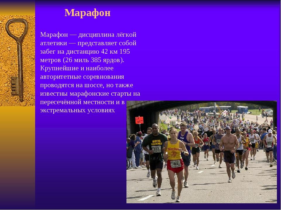 Марафон Марафон — дисциплина лёгкой атлетики — представляет собой забег на ди...