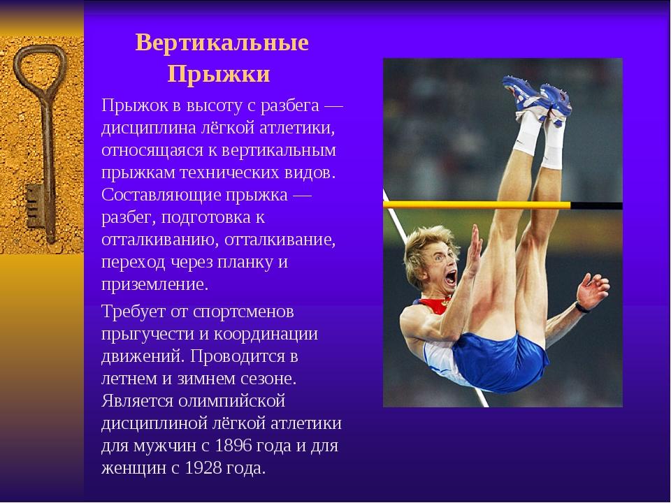 Вертикальные Прыжки Прыжок в высоту с разбега — дисциплина лёгкой атлетики,...