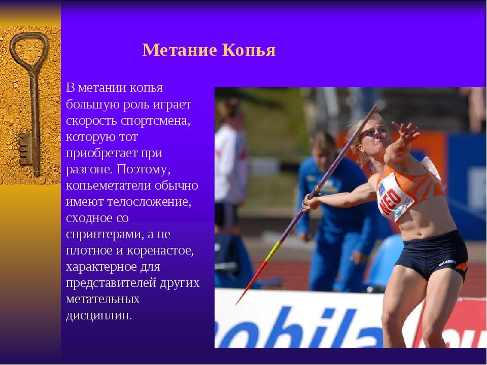Метание Копья В метании копья большую роль играет скорость спортсмена, котору...