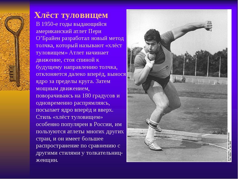 Хлёст туловищем В 1950-е годы выдающийся американский атлет Пери О'Брайен раз...