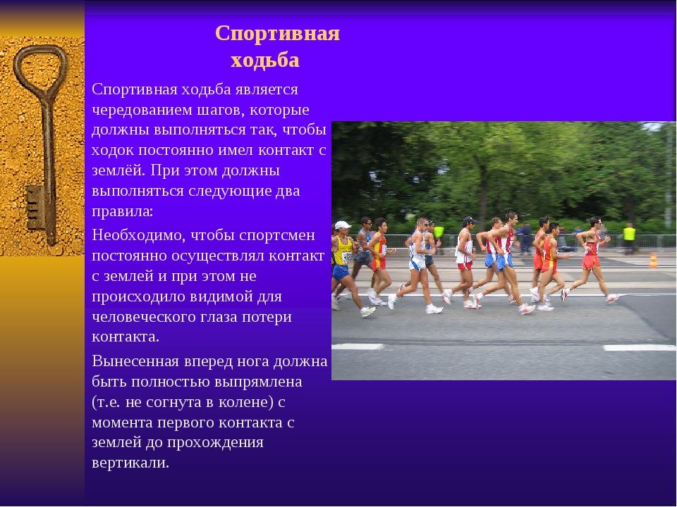 Спортивная ходьба Спортивная ходьба является чередованием шагов, которые дол...