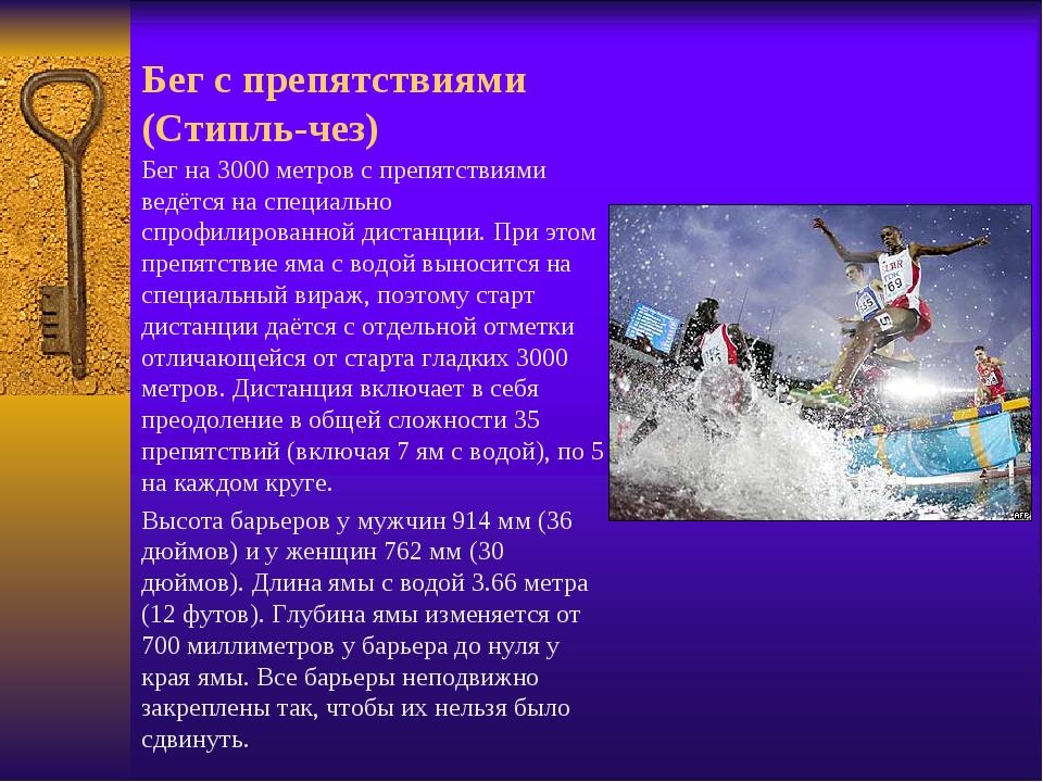 Бег с препятствиями (Стипль-чез) Бег на 3000 метров с препятствиями ведётся н...