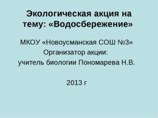 Экологическая акция на тему: «Водосбережение» МКОУ «Новоусманская СОШ №3» Орг