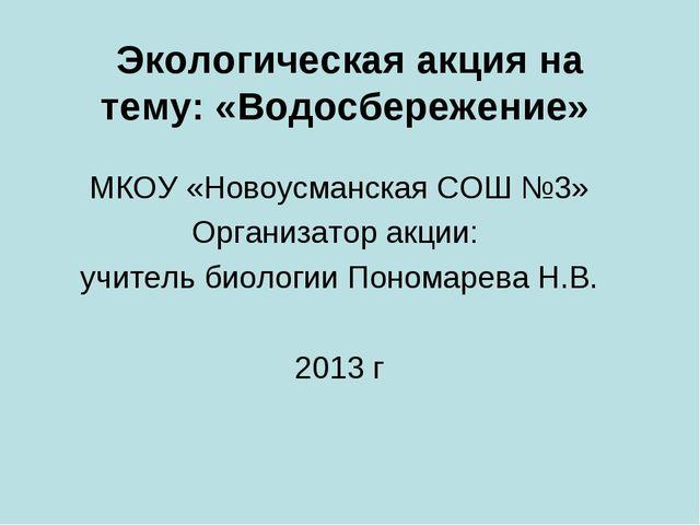 Экологическая акция на тему: «Водосбережение» МКОУ «Новоусманская СОШ №3» Орг...