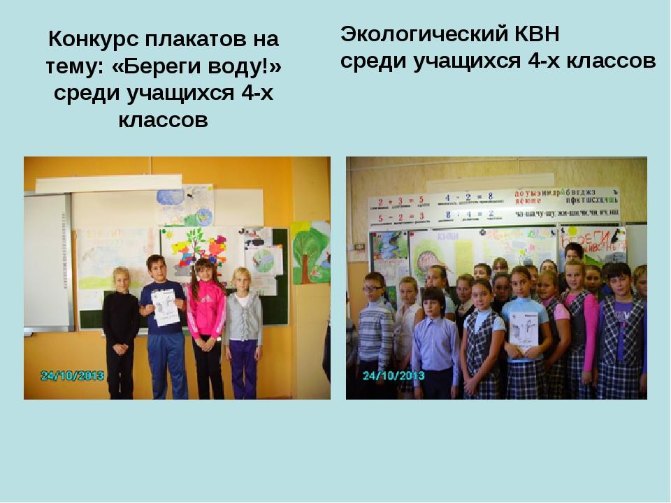 Конкурс плакатов на тему: «Береги воду!» среди учащихся 4-х классов Экологиче...