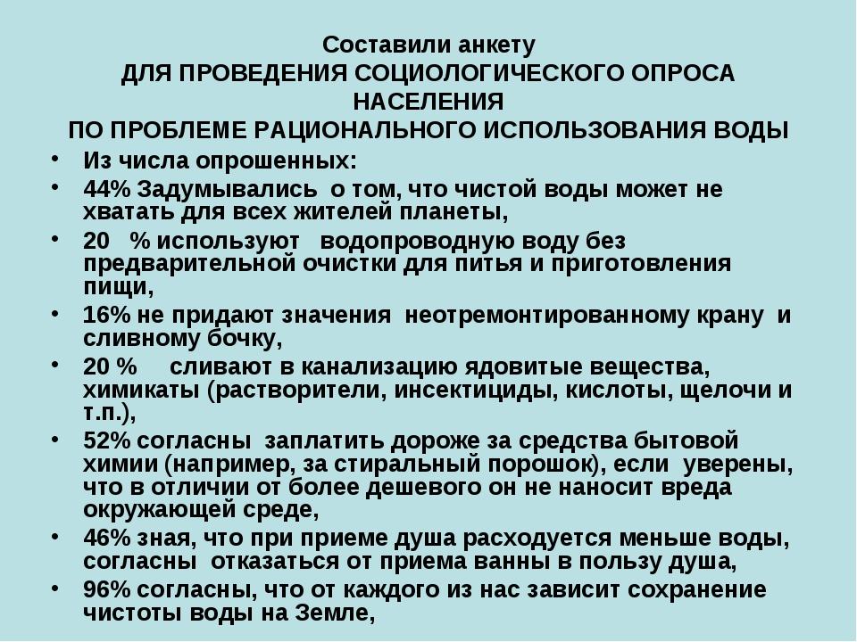 Составили анкету ДЛЯ ПРОВЕДЕНИЯ СОЦИОЛОГИЧЕСКОГО ОПРОСА НАСЕЛЕНИЯ ПО ПРОБЛЕМЕ...