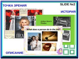 SLIDE №2 ТОЧКА ЗРЕНИЯ ИСТОРИЯ ОПИСАНИЕ Второй слайд в зависимости от темы мож