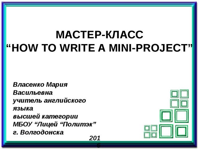 "МАСТЕР-КЛАСС ""HOW TO WRITE A MINI-PROJECT"" Власенко Мария Васильевна учитель..."