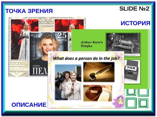 SLIDE №2 ТОЧКА ЗРЕНИЯ ИСТОРИЯ ОПИСАНИЕ Второй слайд в зависимости от темы мож...