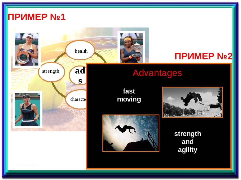 ПРИМЕРЫ ПРИМЕР №1 Advantages fast moving strength and agility ПРИМЕР №2 Приме...
