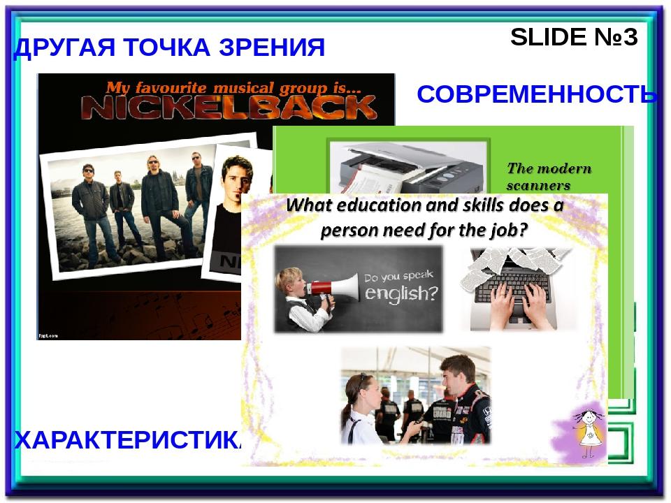 SLIDE №3 ДРУГАЯ ТОЧКА ЗРЕНИЯ СОВРЕМЕННОСТЬ ХАРАКТЕРИСТИКА Третий слайд отража...