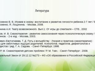 Алексеенко В. В. Играем в сказку: воспитание и развитие личности ребенка 2-7