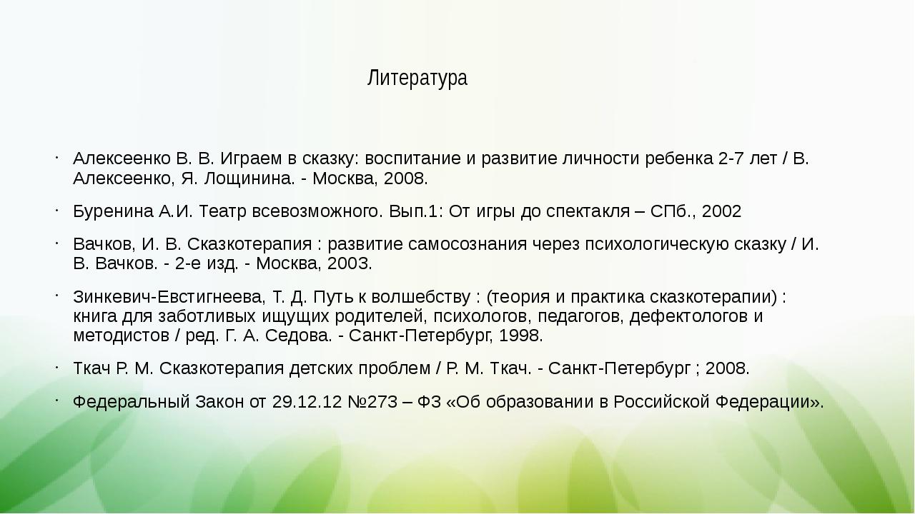 Алексеенко В. В. Играем в сказку: воспитание и развитие личности ребенка 2-7...