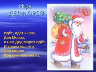 Игра «ДЕД МОРОЗ» Идёт, идёт к нам Дед Мороз, К нам Дед Мороз идёт. И знаем мы