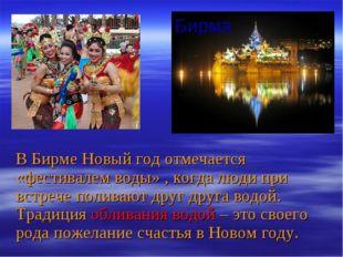 ВБирме Новый год отмечается «фестивалем воды» , когда люди при встрече полив