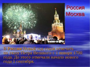 Россия Москва ВРоссии Новый год стали отмечать поуказу Петра Великого с1 я