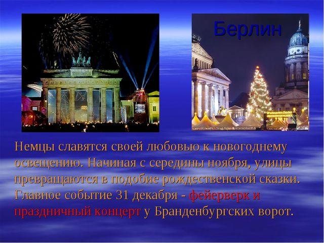 Немцы славятся своей любовью к новогоднему освещению. Начиная с середины ноя...