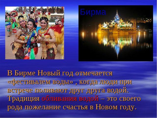 ВБирме Новый год отмечается «фестивалем воды» , когда люди при встрече полив...
