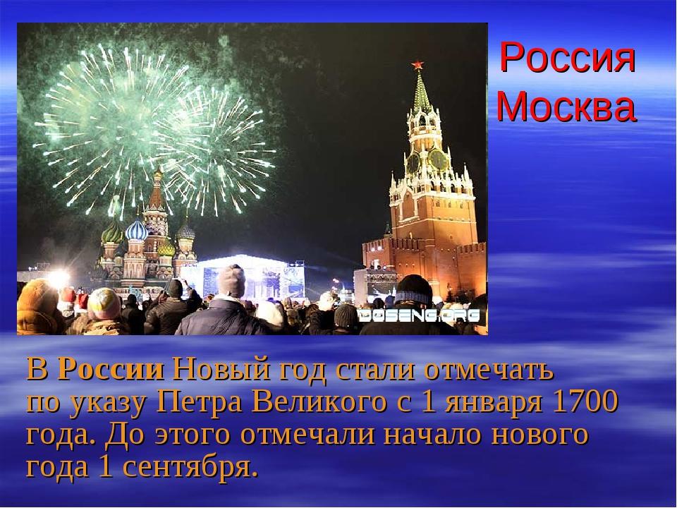 Россия Москва ВРоссии Новый год стали отмечать поуказу Петра Великого с1 я...
