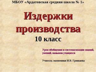 МБОУ «Ардатовская средняя школа № 1» Издержки производства 10 класс Урок обоб