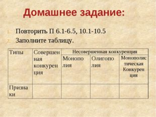 Домашнее задание: Повторить П 6.1-6.5, 10.1-10.5 Заполните таблицу. ТипыСове