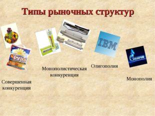 Типы рыночных структур Совершенная конкуренция Монополистическая конкуренция