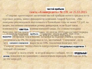 газета «Коммерсантъ» № 239 от 25.12.2015 «Газпром» прогнозирует увеличение ч