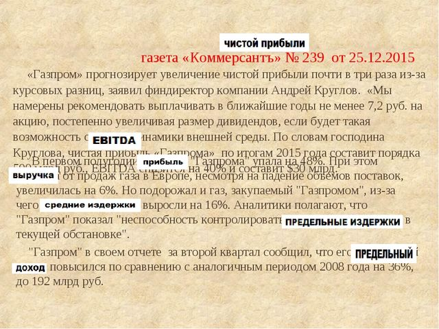 газета «Коммерсантъ» № 239 от 25.12.2015 «Газпром» прогнозирует увеличение ч...