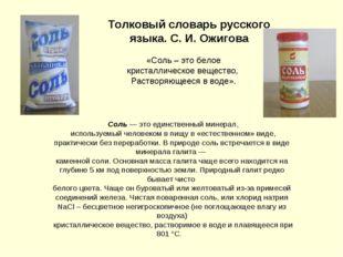 Толковый словарь русского языка. С. И. Ожигова Соль — это единственный минера
