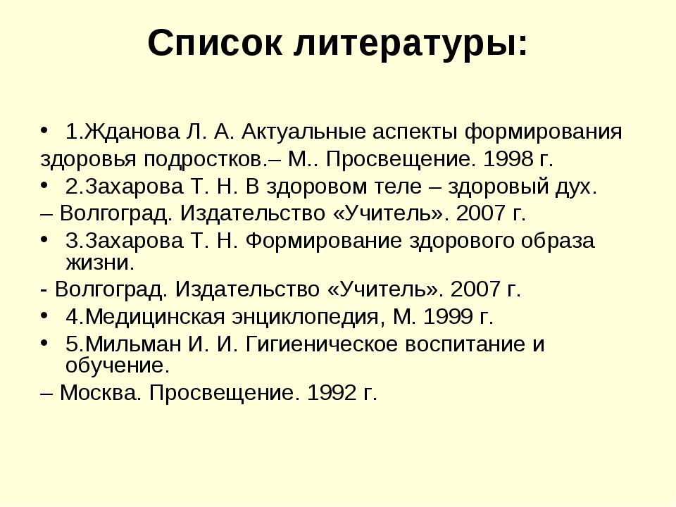 Список литературы: 1.Жданова Л. А. Актуальные аспекты формирования здоровья п...