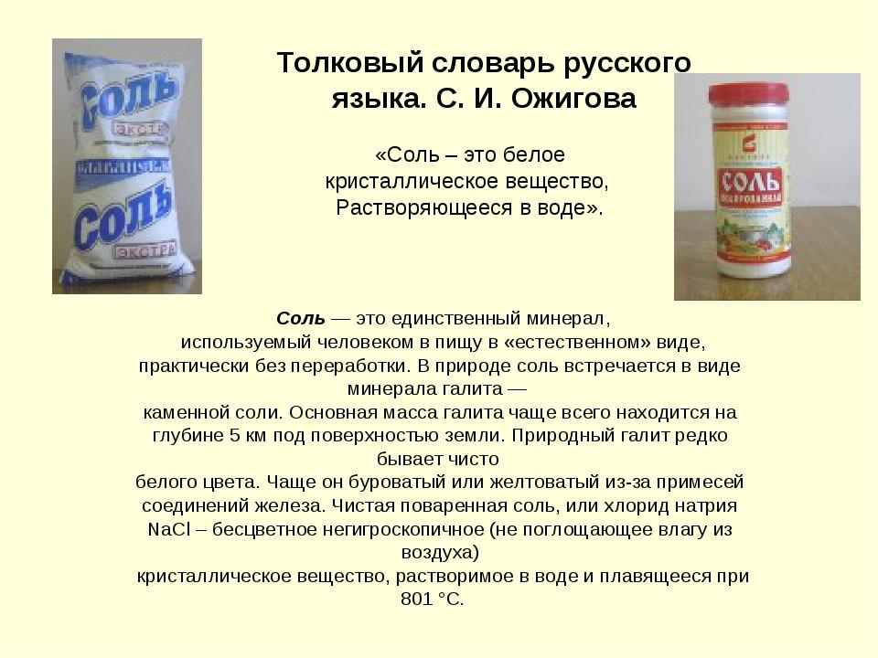 Толковый словарь русского языка. С. И. Ожигова Соль — это единственный минера...