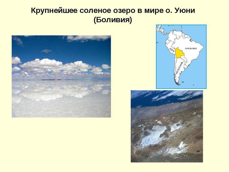 Крупнейшее соленое озеро в мире о. Уюни (Боливия)