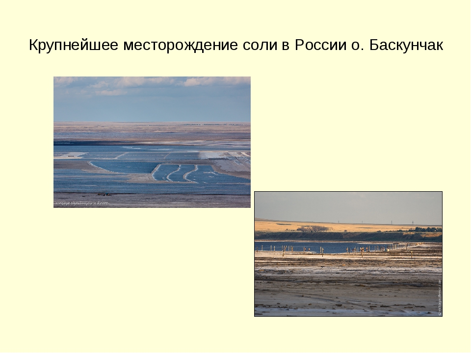 Крупнейшее месторождение соли в России о. Баскунчак