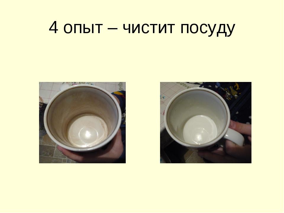 4 опыт – чистит посуду