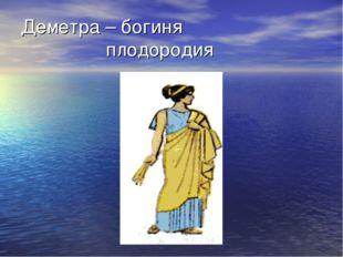 Деметра – богиня плодородия